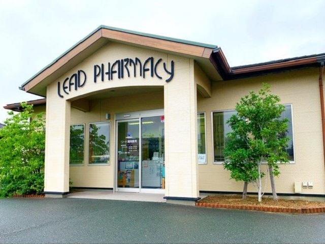 リード調剤薬局 浜松店