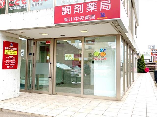 新川中央薬局